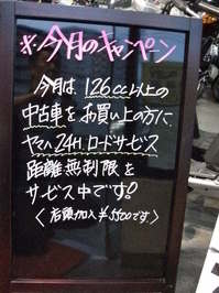 6月キャンペーン.JPG
