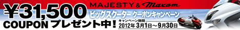 2012ビッグスクーター1468x60pixel.jpg