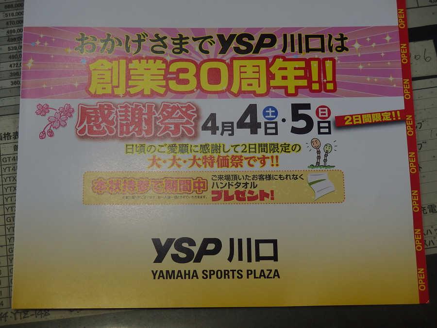 http://www.ysp-kawaguchi.com/blog/images/resize1486.jpg