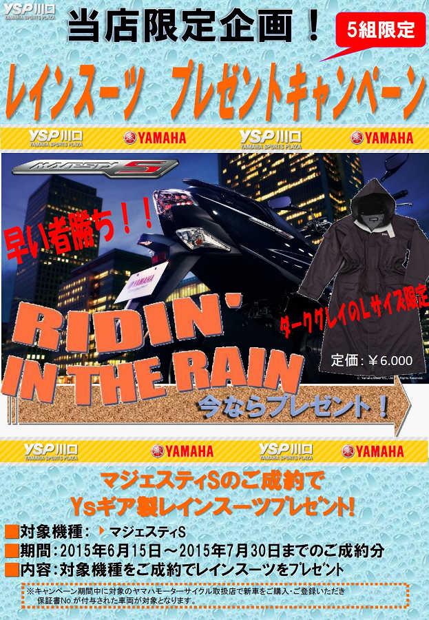 http://www.ysp-kawaguchi.com/blog/images/resize1571.jpg