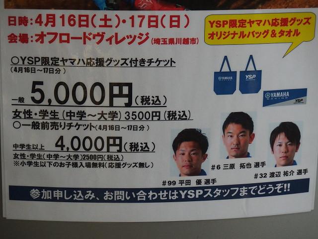 http://www.ysp-kawaguchi.com/blog/images/resize2080.jpg