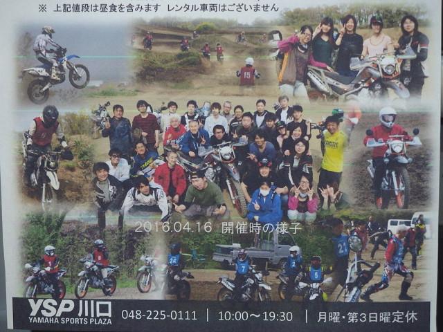 http://www.ysp-kawaguchi.com/blog/images/resize2383.jpg